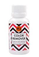 Средство для удаления краски и хны с кожи Nila color remover, 30 мл