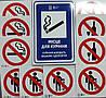 Таблички запрещающие знаки