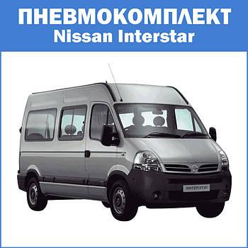 Пневмокомплект Nissan Interstar