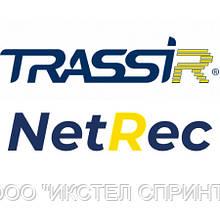 ПО Лицензия TRASSIR NetRec