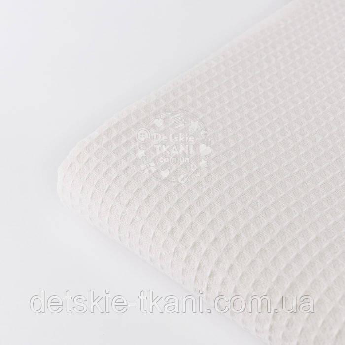 "Лоскут ткани ""Вафелька 8мм"", цвет белый, размер 90*230 см"