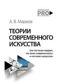 """Книга """"Теории современного искусства"""",  Марков Александр (978-5-386-13750-2)"""