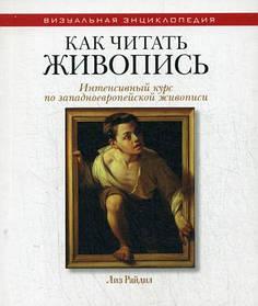 """Книга """"Как читать живопись"""", Райдил Л. (978-5-386-08018-1)"""