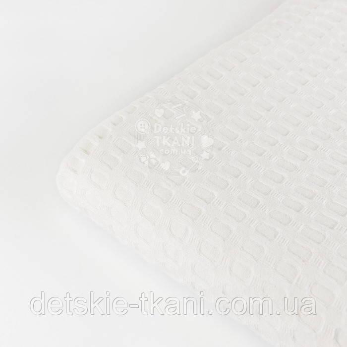 """Лоскут ткани """"Бельгийская вафелька"""", цвет белый, размер 90*105 см"""