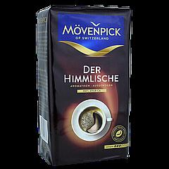 Кофе молотый Movenpick Der Himmlische 500g 100% Arabica