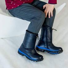 Зимове взуття для хлопчиків