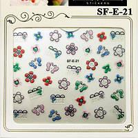 Наклейки для Ногтей 3D SFE 21 Цветы Бабочки Разноцветные с Блестками Слайдер Дизайн, Маникюр