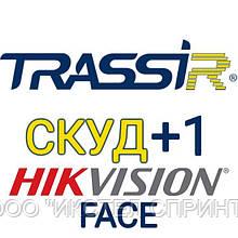 ПО Лицензия TRASSIR СКУД+1 HikVision