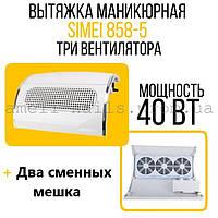 Мощная настольная вытяжка пылесос для маникюра и педикюра Simei 858-5 40Вт (вентилятор для ногтей)