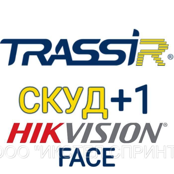 ПО Лицензия TRASSIR СКУД+1 HikVision Face