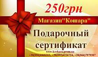 Подарочный сертификат на 250 грн от Магазина Кошара