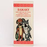 Открытка / Стекло / Бажаю / Волк и Пёс 8x18 см