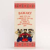 Открытка / Стекло / Щоб Ого-го / Казаки 8x18 см