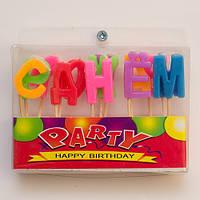 С Днем Рождения Буквы на Палочках / Свечи в торт