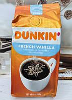 Молотый кофе Dunkin' French Vanilla Французкая Ваниль