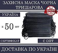 Маски медицинские черные трехслойные спанбонд одноразовые с фиксатором, маски защитные черные (50 шт)