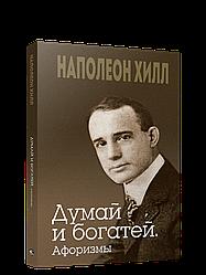 Книга Думай і багатій. Афоризми. Автор - Наполеон Хілл (Попурі)