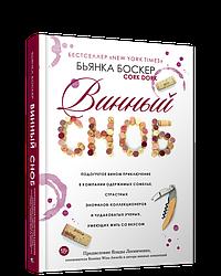 Книга Винний сноб. Автор - А. Янченко (Попурі)