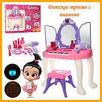 Дитячий туалетний столик-трюмо Limo Toy YL80015 стільчик піаніно музика звук, світло аксесуари