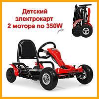 Електрокарт 2 двигуна по 350W акум складаний надувні колеса PROFI M 4042-3 Червоний