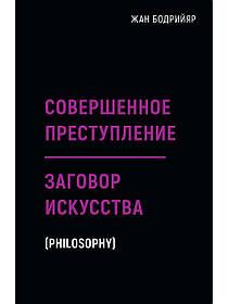 """Книга """"Совершенное преступление. Заговор искусств"""", Бодрийяр Ж. (978-5-386-13728-1)"""