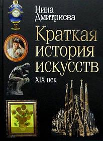 """Книга """"Краткая история искусств XIX век"""", Нина Дмитриева (978-5-386-12818-0)"""