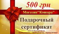 Подарочный сертификат на 500 грн от Магазина Кошара