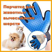 Рукавички для тварин вичісування шерсті True Touch Pet Brush Gloves інструменти для грумінгу Антишерсть