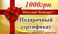Подарочный сертификат на 1000 грн от Магазина Кошара