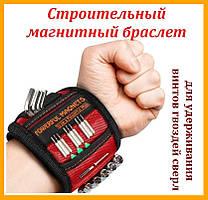 Будівельний магнітний браслет Magnetic Wristban для утримування гвинтів цвяхів свердел гаджети для чоловіків