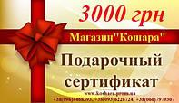 Подарочный сертификат на 3000 грн от Магазина Кошара
