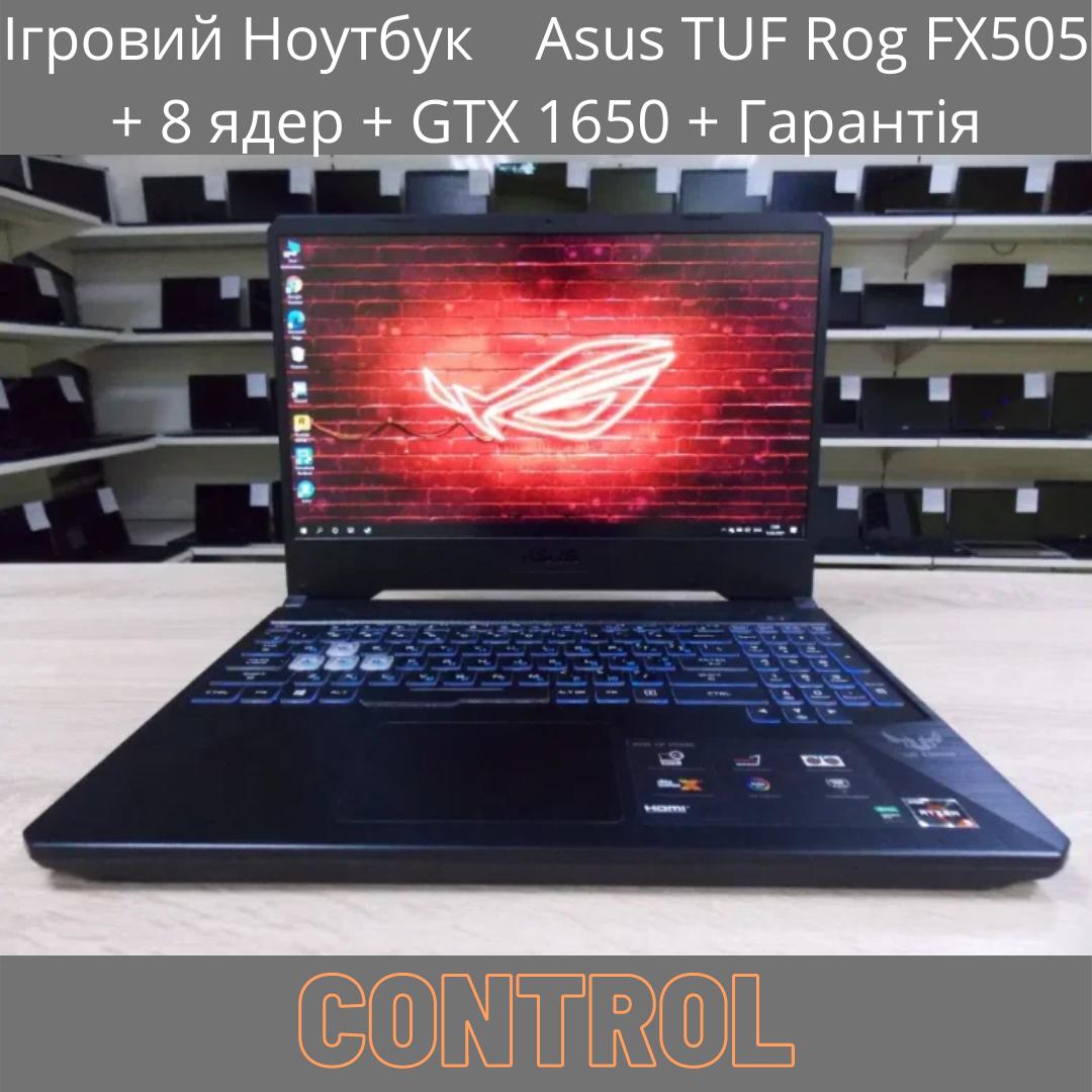 Ігровий Ноутбук    Asus TUF Rog FX505 + 8 ядер + GTX 1650 + Гарантія