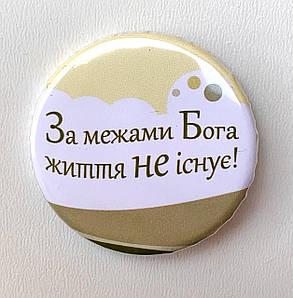 Значок круглий №2 За межами Бога життя не існує!