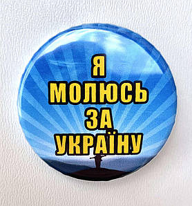 Значок круглий №6 Я молюсь за Україну
