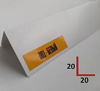 Обробний куточок ПВХ 20х20, 2,7 м Білий