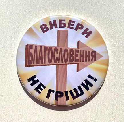 Магніт круглий №18 Вибери благословення - не гріши!, фото 2