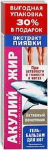 Акулий жир Экстракт пиявки гель-бальзам д/ног 125мл