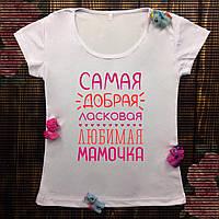 Женская футболка с принтом САМАЯ ДОБРАЯ МАМОЧКА. Женская стильная футболка спринтом