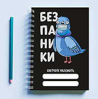 Скетчбук (Sketchbook) для малювання з принтом «Птах у масці: Без паніки»