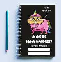 Скетчбук (Sketchbook) для малювання з принтом «Хом'як в костюмі єдинорога: А мене намалюєш?»
