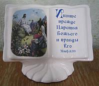 Сувенир книга (Христос учитель)