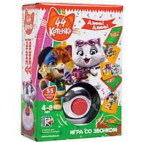 Настольная игра Vladi Toys со звонком 44 Кота Дзинь Дзинь , русский язык (VT8010-06)