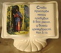 Сувенир книга (Христос у дверей)