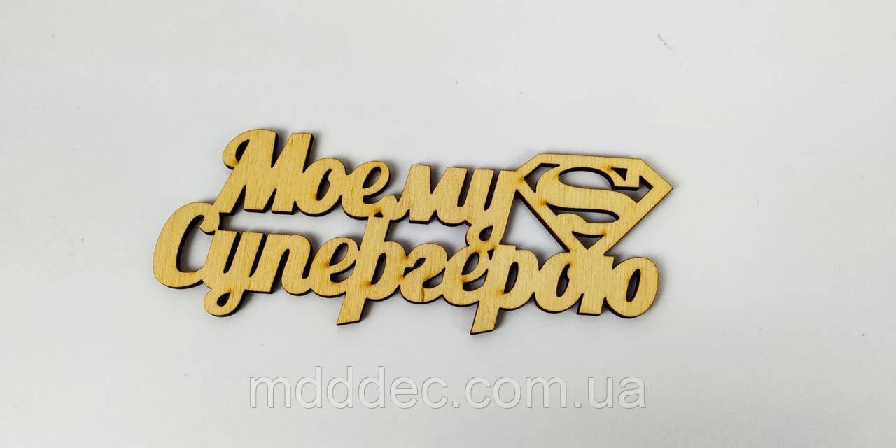 Слово Моєму супергероєві
