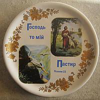 Тарелка настенная (Библейские картинки)