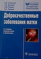 А. Н. Стрижаков, А. В. Давидов Доброякісні захворювання матки, фото 1
