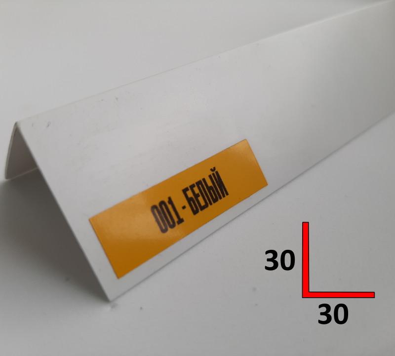 Строительный уголок ПВХ 30х30, 2,7 м Белый