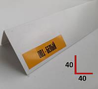 Куточок декоративний двосторонній з ПВХ 40х40, 2,7 м Білий