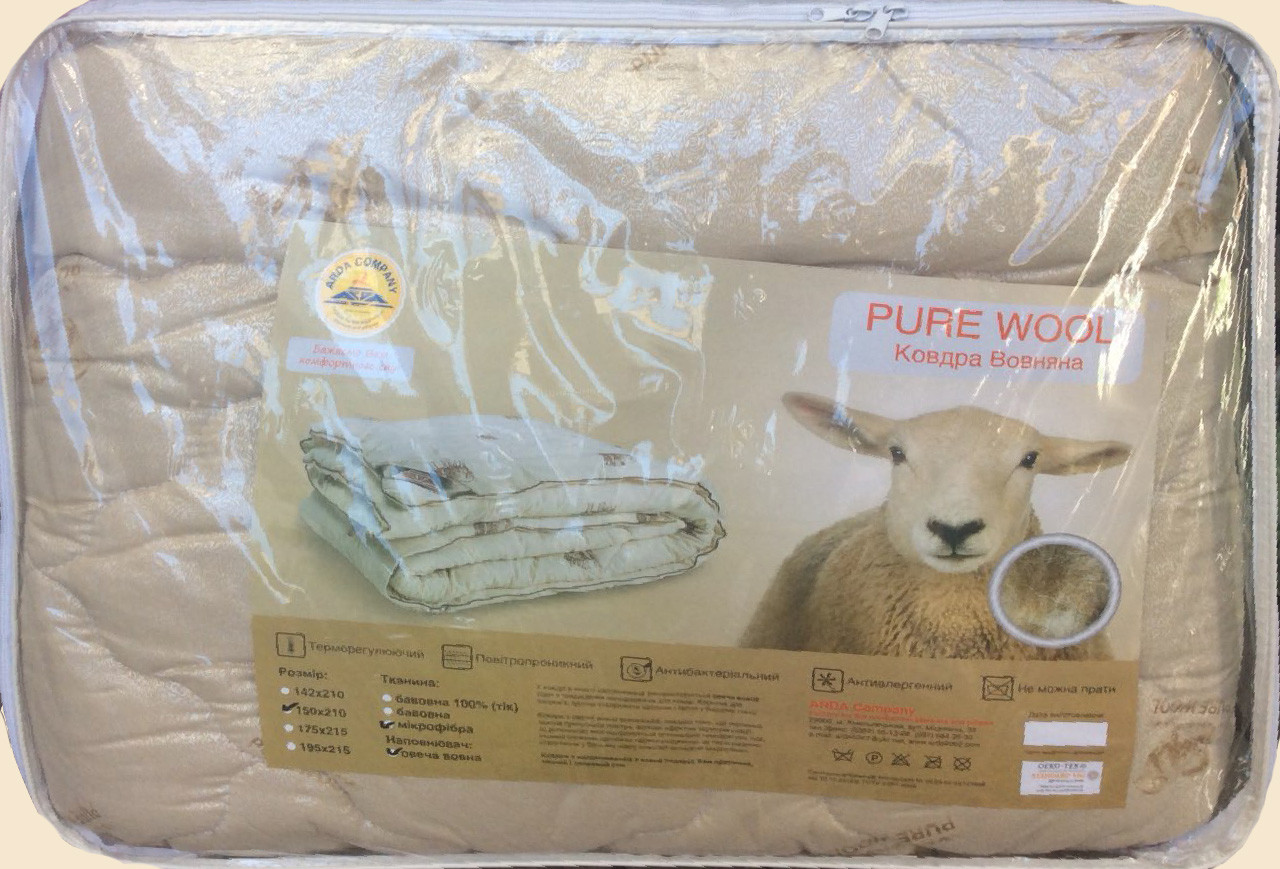 Ковдра Вовняна Pure Wool 150*210 ARDA Company лев.