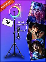 Цветная RGB кольцевая светодиодная лампа 33 см с держателем для телефона и штативом от 75-210 см